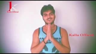 कल्लू का official  चैनल को सब्सक्राइब कीजिए  | Kallu Official | Arvind Akela Kallu