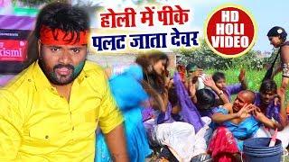 Samar Singh का सबसे हिट देशी होली 2018 -होली में पीके पलट जाला देवर - Dehati Fhagua - Holi Song 2018