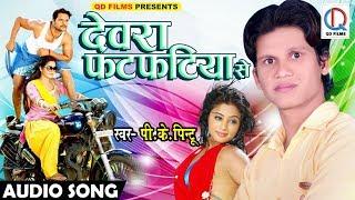 Bhojpuri का सुपरहिट गाना - देवरा फटफटिया से | P.K. Pintu | New Bhojpuri Hit Song 2017