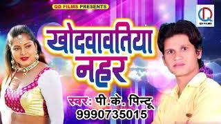 2017 का सुपरहिट गाना - खोदवावतिया नहर | P.K.Pintu | New Bhojpuri Super Hit Song
