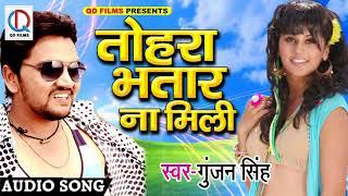 तोहरा भतार ना  मिली -Gunjan Singh का Hit Bhojpuri Song 2017 -Tohra Bhatar Na Mili