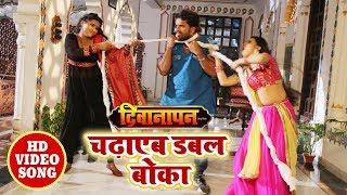 HD VIDEO SONG - Khesari Lal Yadav और Kajal Raghwani - चढ़ाईब डबल बोका - Deewanapan