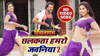"""Khesari Lal और Kajal Raghwani का """" छलकता हमरो जवनिया VIDEO SONG - DEEWANAPAN"""
