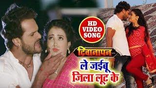 HD VIDEO SONG - ले जइबू जिला लूट के - DEEWANAPAN - Khesari Lal & Pinky का Bhojpuri Superhit SOng
