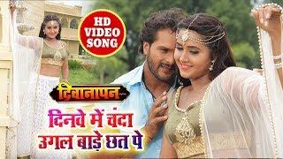 Khesari Lal & Kajal Ragwani का New Romantic Full Video SOng - दिनवे में चंदा उगल बाड़े छत पे