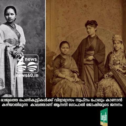 ഇന്ത്യയിലെ ആദ്യ വനിതാ ഡോക്ടർ