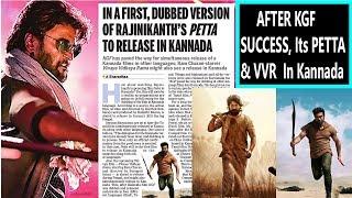 After KGF Success Karnataka Fans Will See PETTA And Vinaya Vidheya Rama In Kannada Language