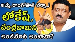 Ram Gopal Varma Shocking Tweet About Chandrababu | NTR Biopic | Lakshmi's NTR | Top Telugu TV |