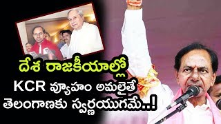 KCR Federal Front | KCR Vision Can Change Fate Of Telangana | KCR Meets Mamata Benerjee