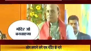 राजनाथ दे रहे थे भाषण,लोग लगाने लगे राम मंदिर के नारे