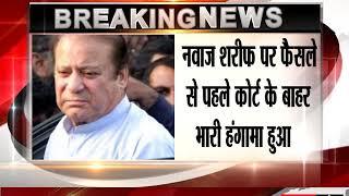 Nawaz Sharif को 7 साल की सजा