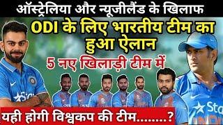 AUSvIND NZvIND- भारतीय टीम का हुआ ऐलान, 5 विस्फोटक खिलाड़ियों की हुई वापसी MS Dhoni, Hardik Pandya