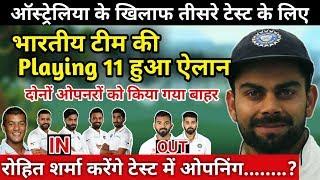 Australia Vs India 3rd Test- भारतीय टीम की Playing 11 का हुआ ऐलान, Rohit Sharma करेंगे ओपनिंग
