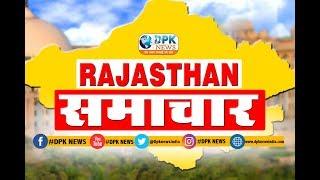 DPK NEWS - राजस्थान समाचार || आज की ताजा खबरे ||24.12.2018