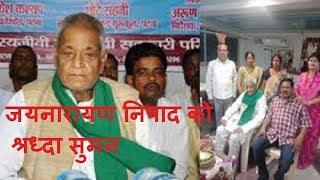 Former Union Minister Captain Jaynarayan Nishad passes away  कैप्टन जयनारायण निषाद का निधन