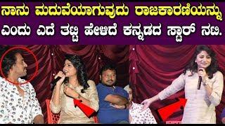 ನಾನು ಮದುವೆಯಾಗುವುದು ರಾಜಕಾರಣಿಯನ್ನು ಎಂದು ಎದೆ ತಟ್ಟಿ ಹೇಳಿದೆ ಕನ್ನಡದ ಸ್ಟಾರ್ ನಟಿ || Top Kannada TV