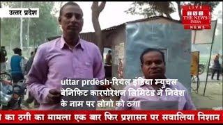 uttar prdesh-रियल इंडिया म्युचल बेनिफिट कारपोरेशन लिमिटेड ने निवेश के नाम पर लोगो को ठगा