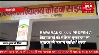BARABANKI-उत्तर PRDESH में विद्यालयों की शैक्षिक गुणवत्ता को सुधारने की तमाम कोशिशें बेकार