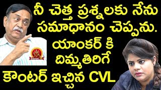 CVL Narsimha Rao Fires On Anchor - CVL Narashimha Rao Exclusive Interview