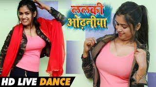 Dimpal Singh Live Dance - ललकी ओढनिया - Lalki Odhaniya - Khesari Lal Yadav - Bhojpuri Songs 2018