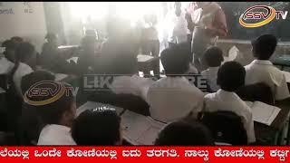 ತೀರಾ ಹಿಂದುಳಿದ ವಿದ್ಯಾರ್ಥಿಗಳಿಗೆ ಜಿಲ್ಲಾಧಿಕಾರಿ ಮತ್ತು ಸಿಒ ವಿಭಿನ್ನವಾಗಿ ಪಾಠ ಮಾಡಿದರು SSV TV NEWS 23 12 2018