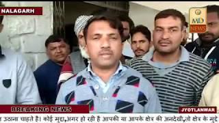 नालागढ़ एसडीएम कार्यालय के बाहर बिना रजिस्टर्ड यूनियन के खिलाफ टैंपो यूनियनों ने की जमकर नारेबाजी