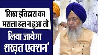 Punjab Government को SGPC ने दी चेतावनी