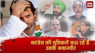 2019 loksabha Elections : Congress की मुश्किलें बढ़ा रहे हैं उसके बयानवीर