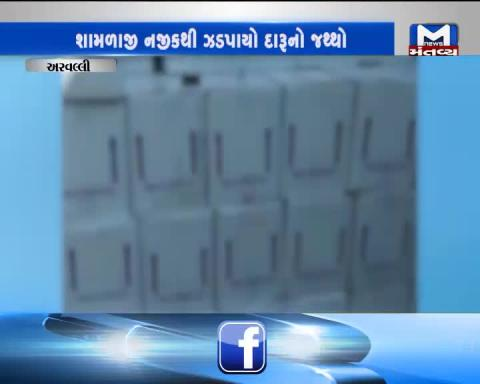 Aravalli: Police caught a truck carrying liquor bottles from Ratanpur Checkpost