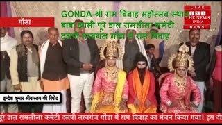 GONDA-श्री राम विवाह महोत्सव स्थान बाबा झाली पूरे डाल रामलीला कमेटी दलपी तरबगंज गोंडा में राम विवाह