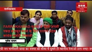 FARRUKHABAD-चुनाव से पहले अपनी पकड़ मजबूत करने के लिए उत्त्तर प्रदेश कांग्रेस कमेटी निकाली