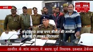 हरदोई-10 लाख रुपए कीमत की मार्फीन के साथ दो तस्कर गिरफ्तार