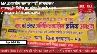 MAUभारतीय समाज पार्टी ओमप्राकश राजभर के निर्देश पर प्रदेश के सभी शहरो में सरकार के खिलाफ प्रदर्शन
