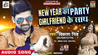 New Year Ki Party Girlfriend Ke Sath - Vikash Singh - New Year Song - Bhojpuri Song New