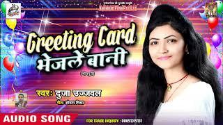 Griting Card भेजले बानी || Duja Ujjwal  का साल का धमाका || New Year Bhojpuri Song 2019