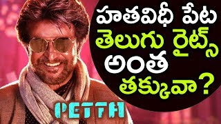 Rajinikanth Petta Satellite Rights | Petta Gets Poor Response In Telugu | Rajinikanth Latest Movies