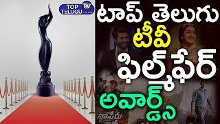 Top Telugu TV Film Fare Awards 2018 | Tollywood Awads | Telugu movie Awards | Top Telugu TV