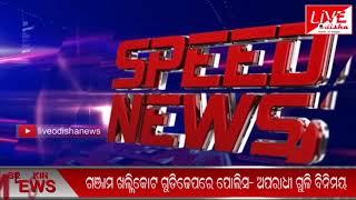 Speed News : 25 Dec 2018 || SPEED NEWS LIVE ODISHA