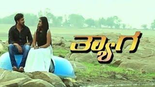 Tyaga (ತ್ಯಾಗ) official trailer A film by Likithkumar Sridhar || Top Kannada TV
