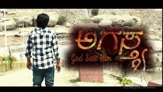 AGASTYA Offical Trailer || Veeresh Kambayyagar Director by Subhash Chowdary