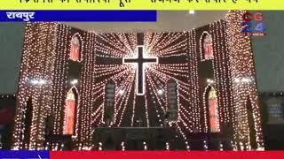 ऐतिहासिक 115 साल पुरानी सेंट पॉल चर्च - क्रिसमस की तैयारी