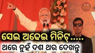 Narendra Modi Historical Speech in Khurda -PPL NEWS ODIA BHUBANESWAR