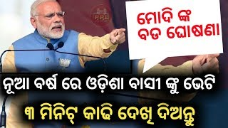 Narendra Modi's New Year gift to Odisha-PPL News Odia-Bhubaneswar-PM Modi at Khurda-PM Modi Speech