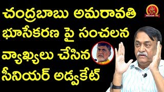 CVL Narasimha Rao Comments on Amaravathi Land Pooling - CVL Narashimha Rao Exclusive Interview