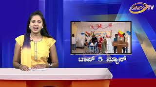 Top5 News SSV  TV 25 12 18