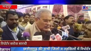 RNN NEWS CG 23 12 18/जांजगीर/CM चंदरपुर विधान सभा!जमगहन mla रामकुमार के पिता के दशकर्म में पहुंचे