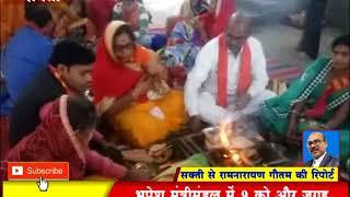 अयोध्या में राम मंदिर निर्माण के लिये राम मंत्र का जाप cglivenews