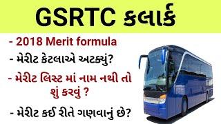 GSRTC Clerk Merit કઈ રીતે ગણાયું || List માં નામ નથી તો શું કરવું || તમારું મેરીટ check કરો