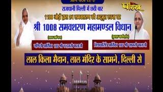 Shri Chandra or Dashmati Mataji| Samvashran Mahamanda Part-1l Lalkila Maidan(Delhi)|Date:- 2/12/2018