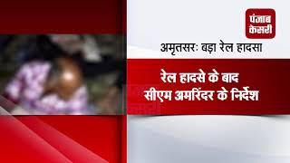 CM अमरिंदर के अधिकारियों से लेकर मंत्रियों को निर्देश, तुरंत पहुंचे घटना स्थल पर